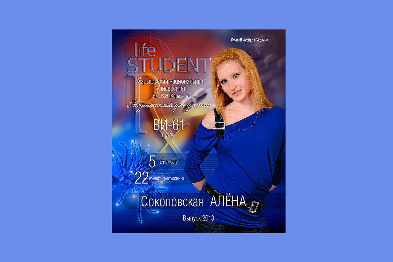 https://school-photo.com.ua/wp-content/uploads/2017/07/Мед-обл-1-1280x854.jpg