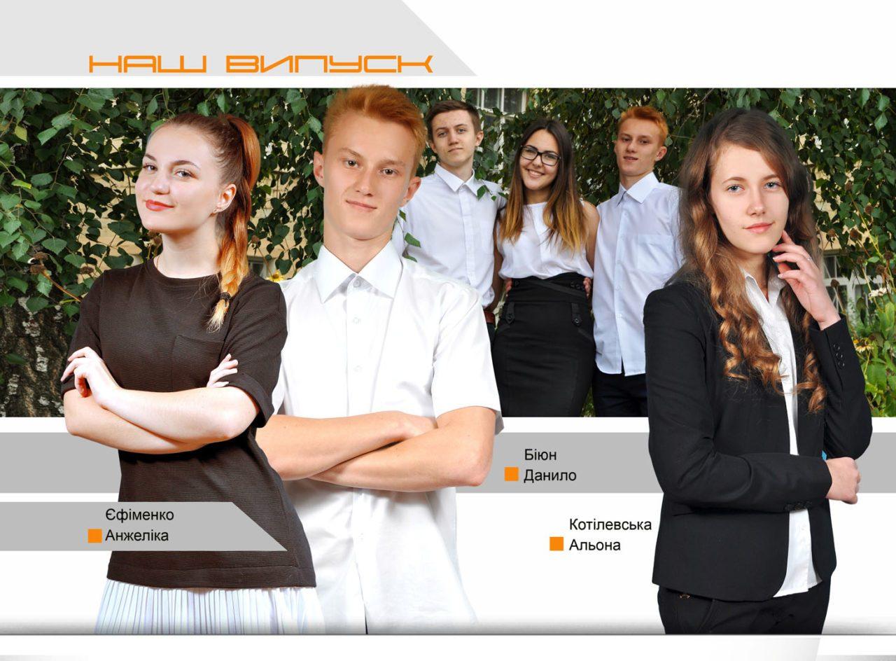https://school-photo.com.ua/wp-content/uploads/2017/07/02-copy-9-1280x944.jpg