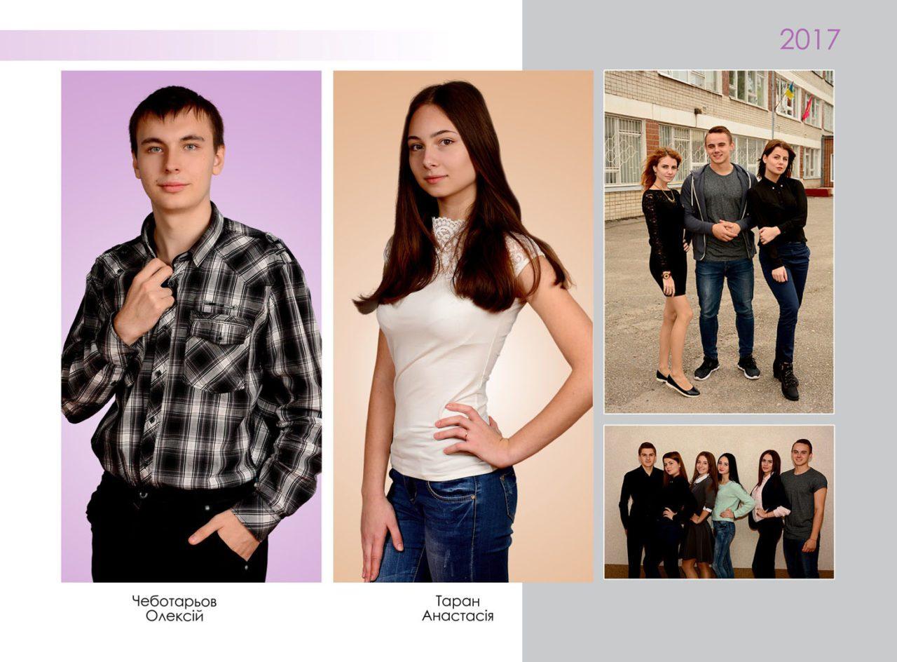 https://school-photo.com.ua/wp-content/uploads/2017/07/03-copy-7-1280x944.jpg
