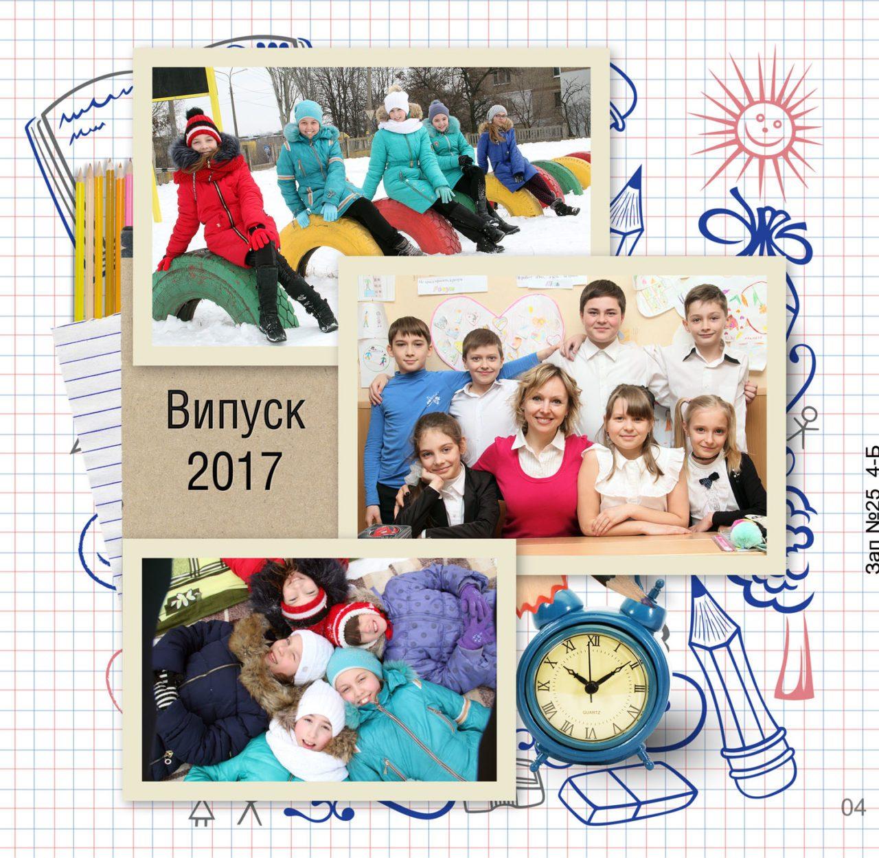 https://school-photo.com.ua/wp-content/uploads/2017/07/04-5-1280x1250.jpg