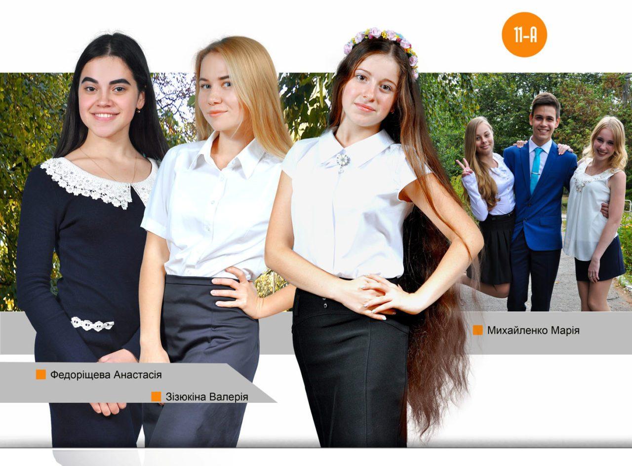 https://school-photo.com.ua/wp-content/uploads/2017/07/08-copy-8-1280x944.jpg