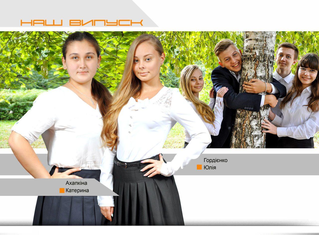 https://school-photo.com.ua/wp-content/uploads/2017/07/13-copy-3-1280x944.jpg
