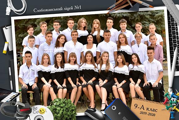 https://school-photo.com.ua/wp-content/uploads/2017/07/Slob1-9a.jpg