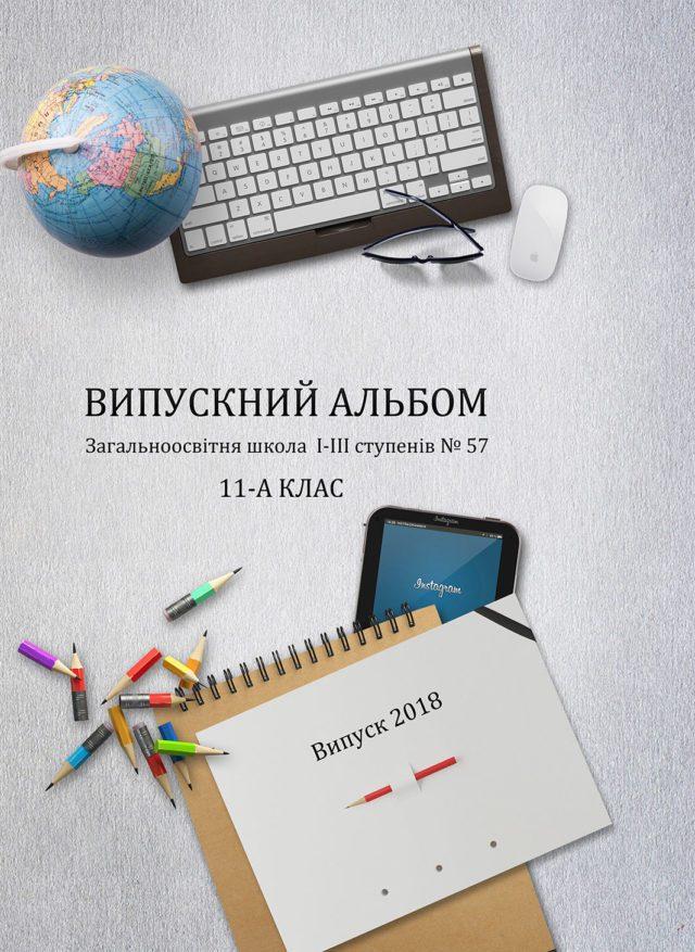 https://school-photo.com.ua/wp-content/uploads/2017/09/0001-1-640x877.jpg