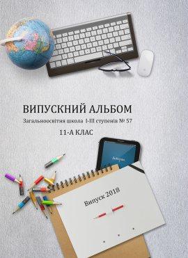 https://school-photo.com.ua/wp-content/uploads/2017/09/0001-1.jpg