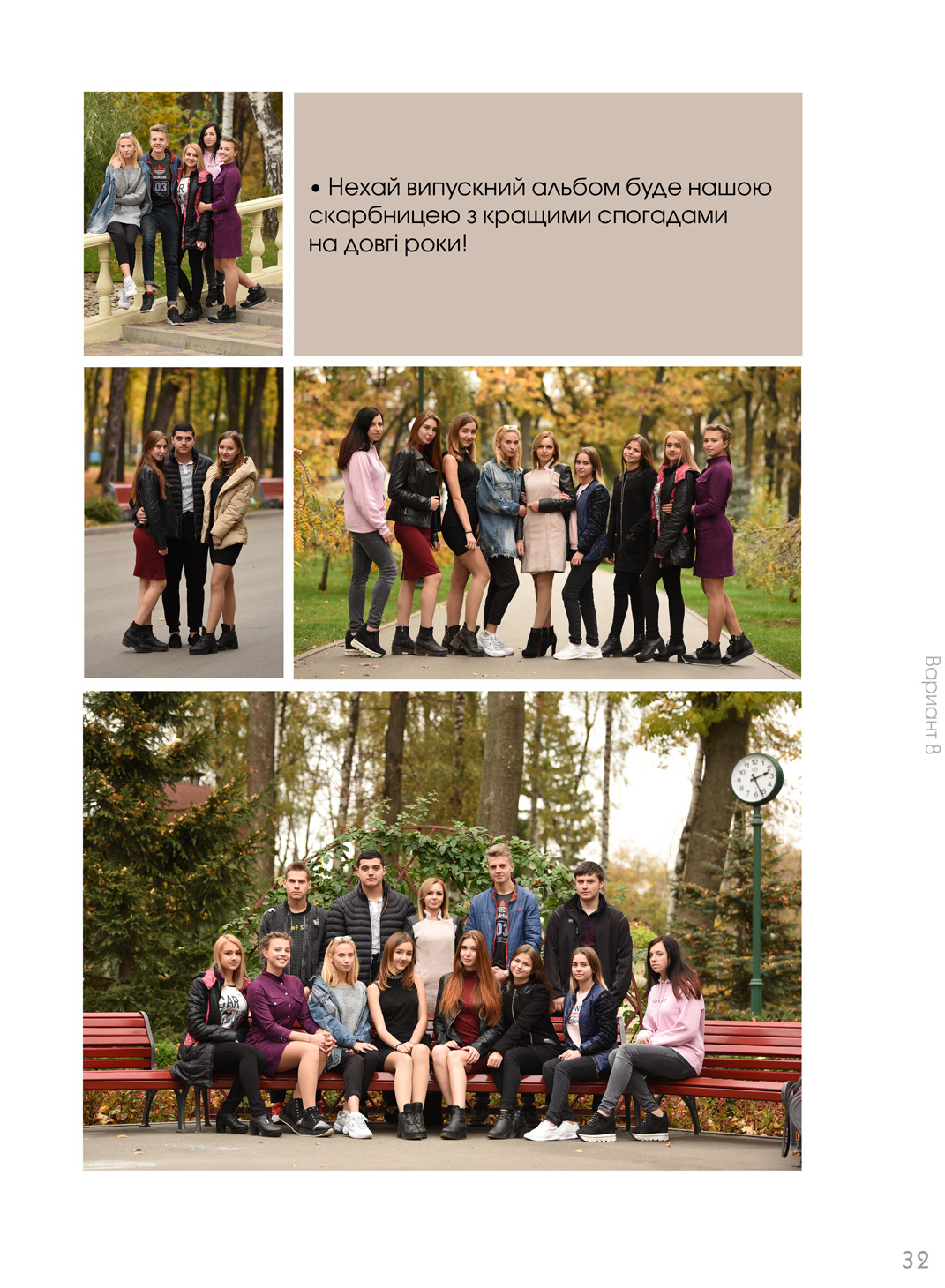 https://school-photo.com.ua/wp-content/uploads/2019/09/32-copy-1.jpg