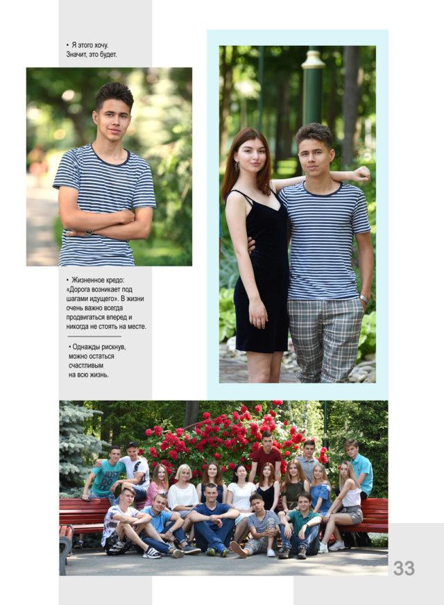 https://school-photo.com.ua/wp-content/uploads/2019/09/35-copy-640x872.jpg