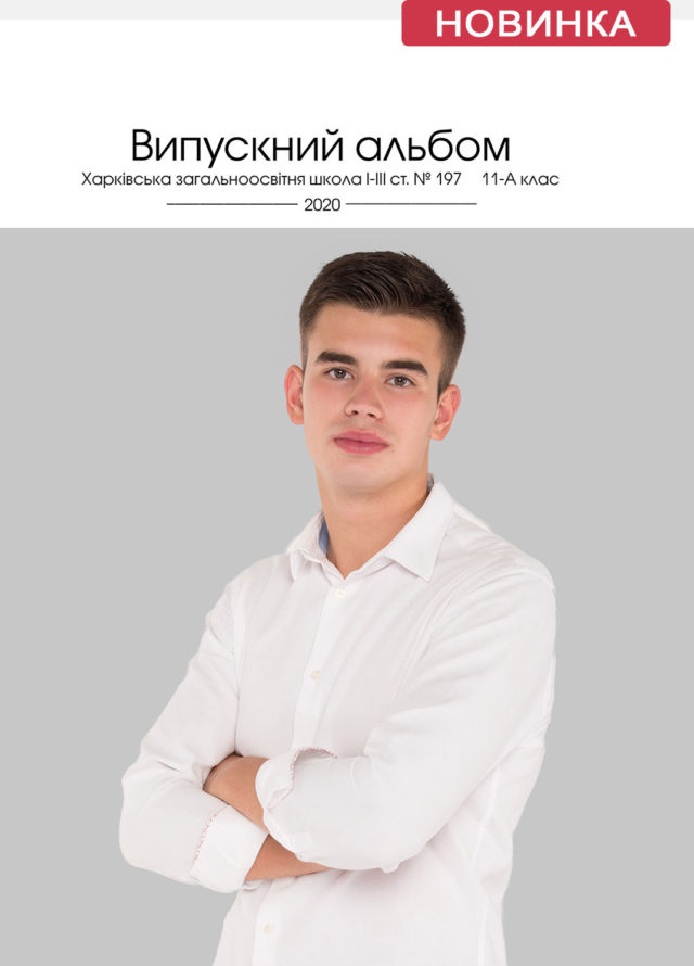 https://school-photo.com.ua/wp-content/uploads/2019/10/001l-copy02-640x890.jpg