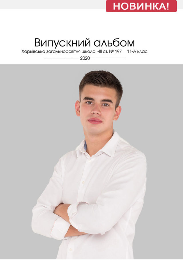 https://school-photo.com.ua/wp-content/uploads/2019/10/001l-copy05-640x907.jpg