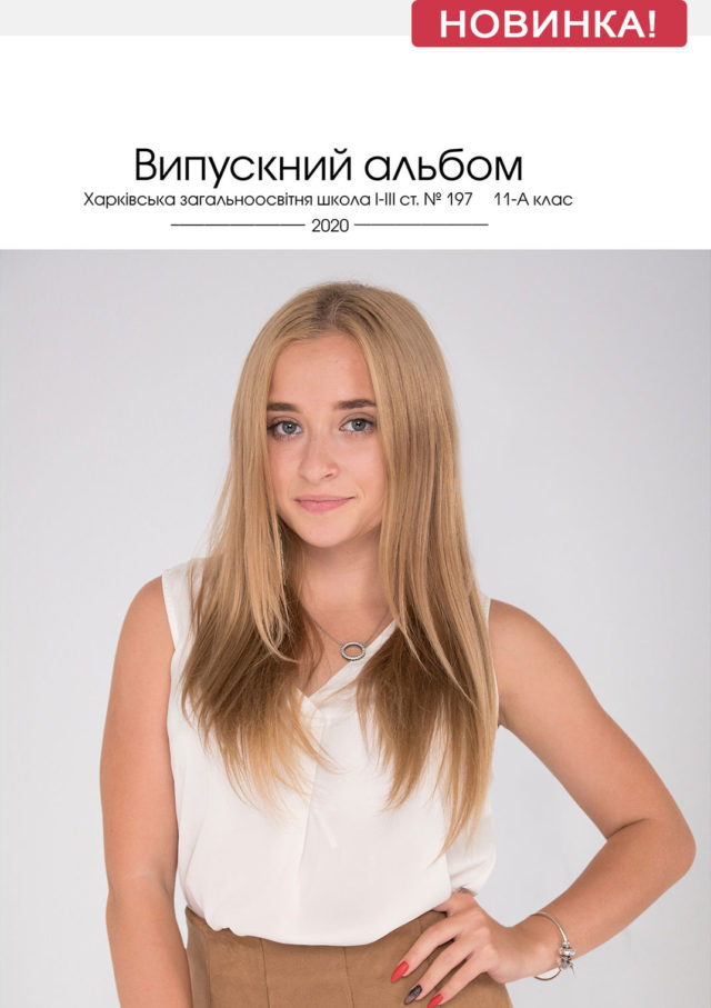 https://school-photo.com.ua/wp-content/uploads/2019/10/001l-copy06-640x907.jpg