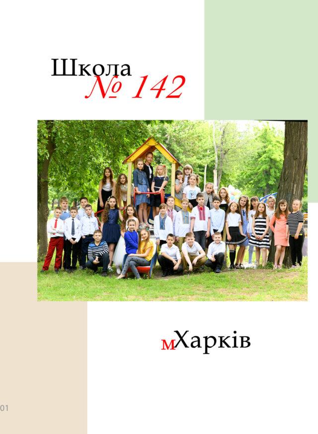 https://school-photo.com.ua/wp-content/uploads/2021/09/01-копия-640x873.jpg
