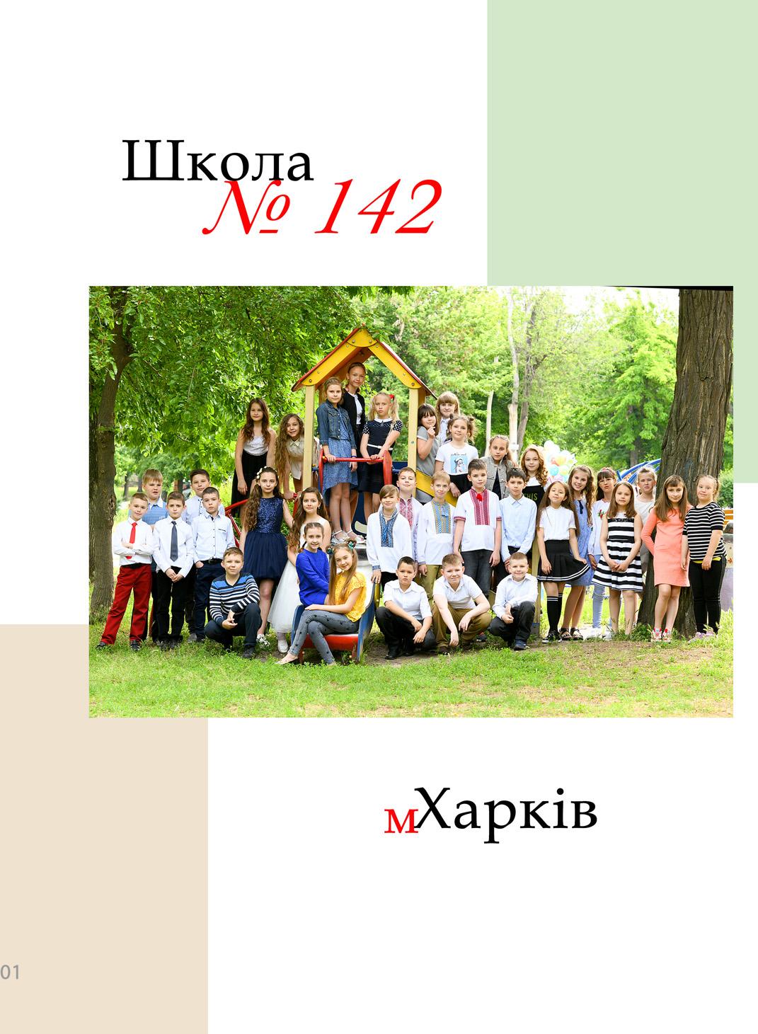 https://school-photo.com.ua/wp-content/uploads/2021/09/01-копия.jpg