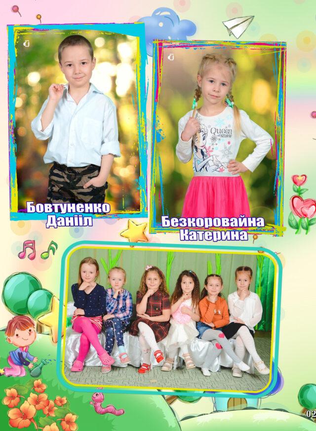 https://school-photo.com.ua/wp-content/uploads/2021/09/02-копия-1-640x873.jpg