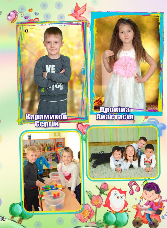 https://school-photo.com.ua/wp-content/uploads/2021/09/03-копия-1-640x873.jpg