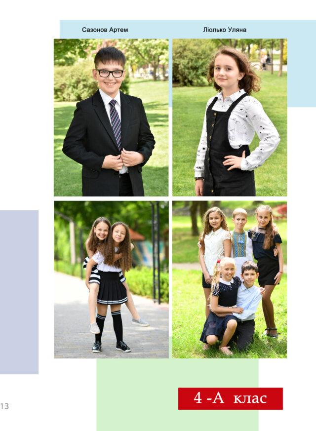 https://school-photo.com.ua/wp-content/uploads/2021/09/13-копия-640x873.jpg