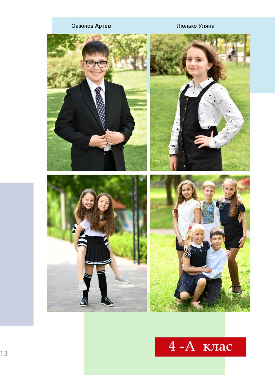 https://school-photo.com.ua/wp-content/uploads/2021/09/13-копия.jpg