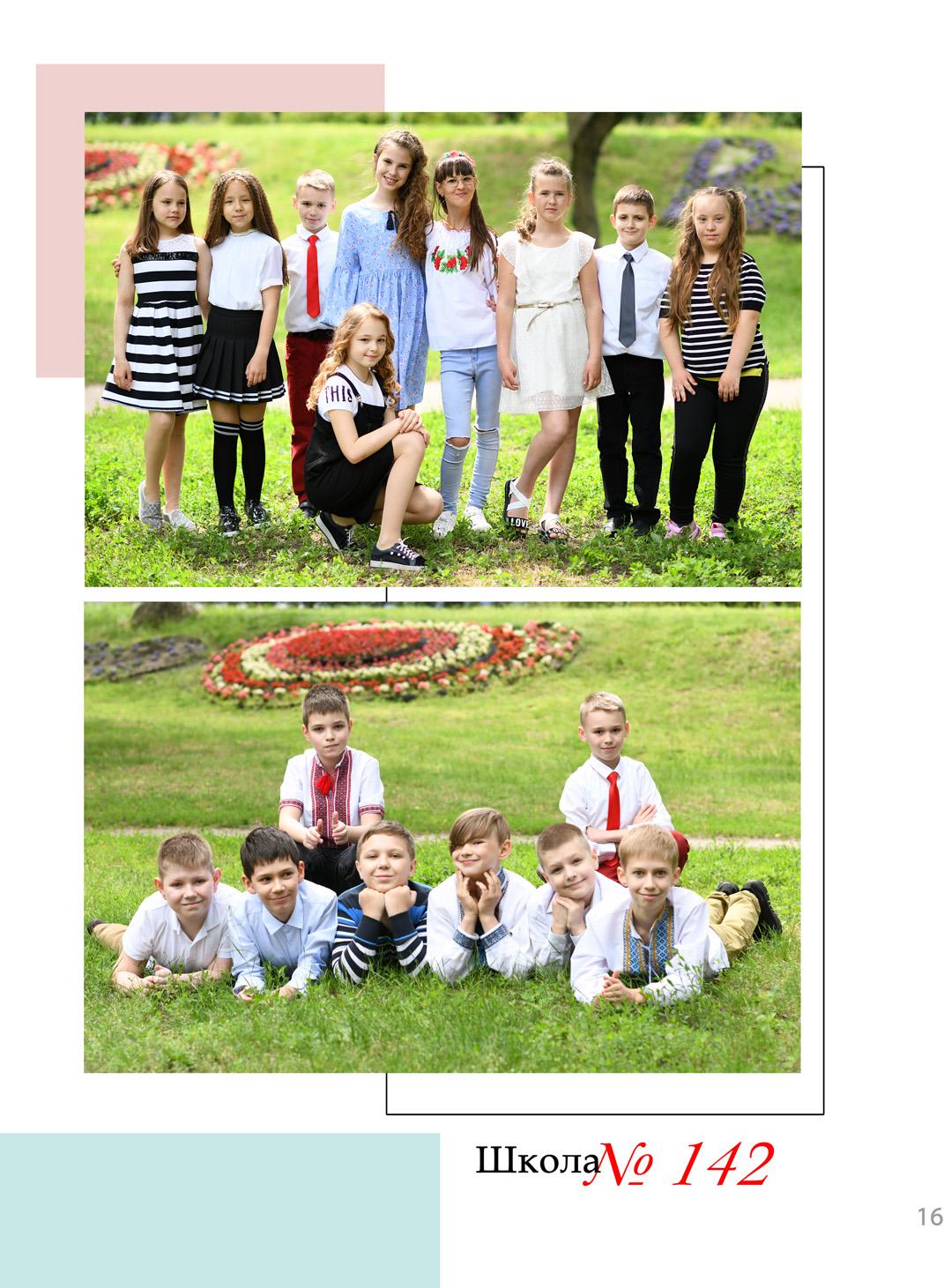 https://school-photo.com.ua/wp-content/uploads/2021/09/16-копия.jpg
